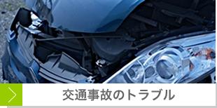 交通事故トラブルホームページ